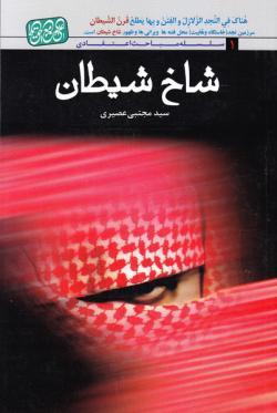 شاخ شیطان: نقد و بررسی عقاید فرقه ضاله وهابیت
