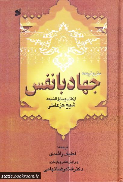 متن کامل و ترجمه جهاد با نفس از وسائل الشیعه