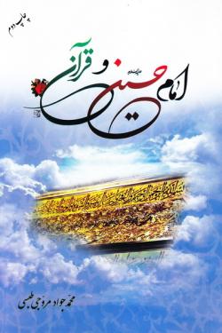 امام حسین علیه السلام و قرآن