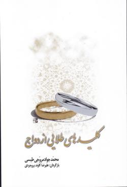 کلیدهای طلایی ازدواج