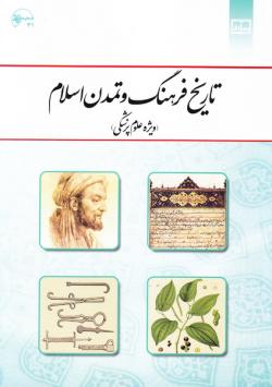 تاریخ فرهنگ و تمدن اسلام: ویژه علوم پزشکی