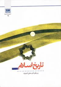 تاریخ اسلام (مجموعه مقالات)