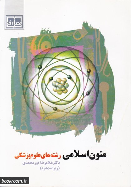 متون اسلامی ویژه رشته های علوم پزشکی