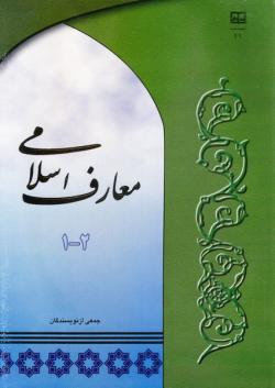 معارف اسلامی (1-2)