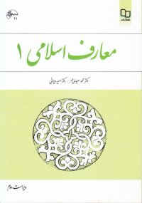 معارف اسلامی 1