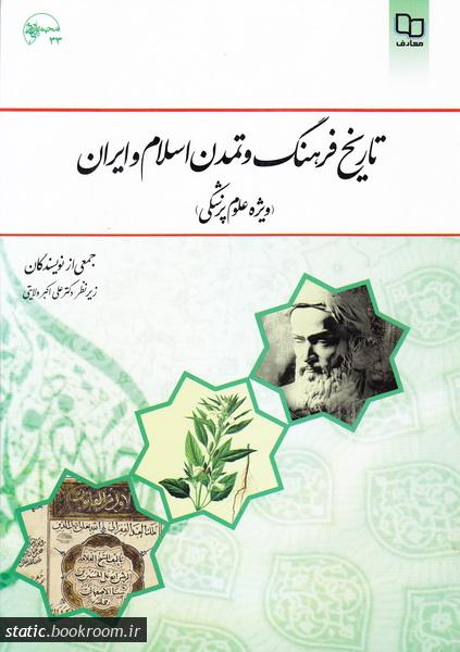 تاریخ فرهنگ و تمدن اسلام و ایران (ویژه علوم پزشکی)
