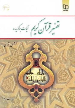 تفسیر قرآن کریم (آیات برگزیده)