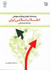 زمینه ها، عوامل و بازتاب جهانی انقلاب اسلامی ایران (رهیافت فرهنگی)