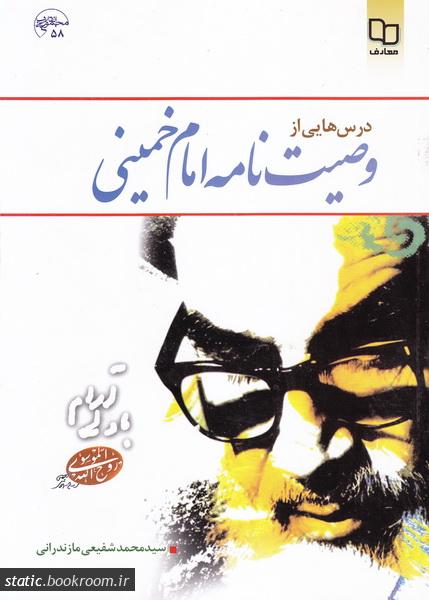 درس هایی از وصیت نامه امام خمینی