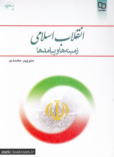 انقلاب اسلامی؛ زمینه ها و پیامدها