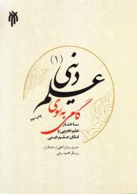 گامی به سوی علم دینی - جلد اول: ساختار علم تجربی و امکان علم دینی