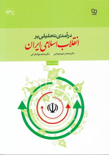 درآمدی تحلیلی بر انقلاب اسلامی ایران (چاپ چهل و نهم)