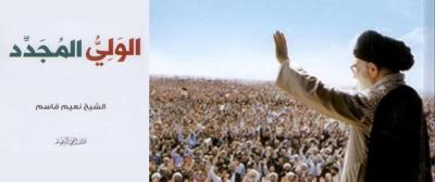«ولیّ احیاکننده؛ مواضع امام خامنه ای» در لبنان منتشر شد