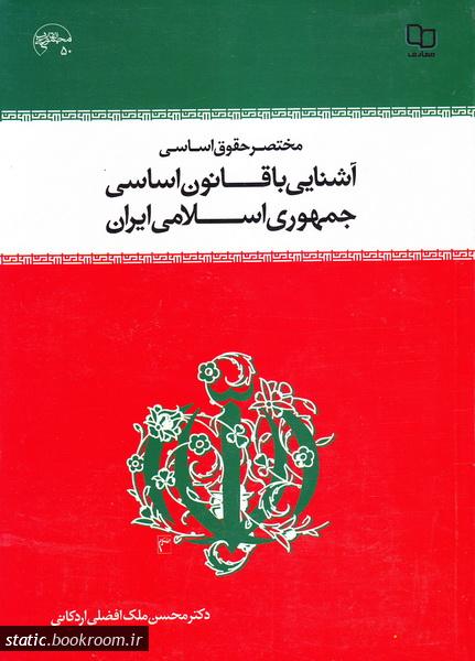 مختصر حقوق اساسی و آشنایی با قانون اساسی جمهوری اسلامی ایران