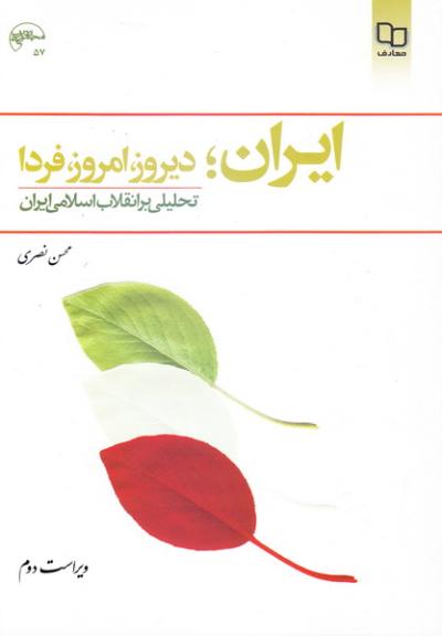 ایران؛ دیروز، امروز، فردا؛ تحلیلی بر انقلاب اسلامی ایران