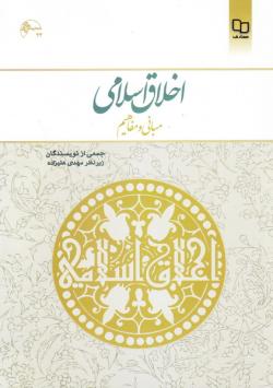 اخلاق اسلامی؛ مبانی و مفاهیم