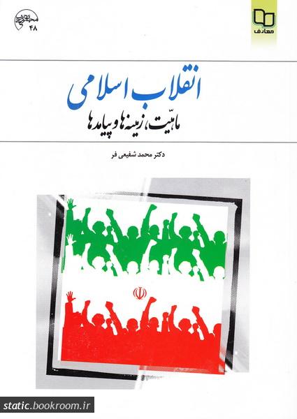 انقلاب اسلامی؛ ماهیت، زمینه ها و پیامدها