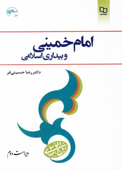 امام خمینی قدس سره و بیداری اسلامی