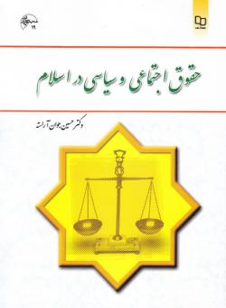 حقوق اجتماعی و سیاسی در اسلام