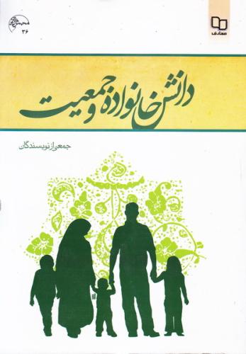 دانش خانواده و جمعیت (چاپ هفتم)