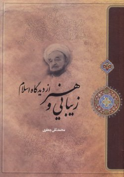 زیبایی و هنر از دیدگاه اسلام