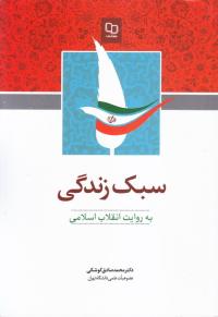 سبک زندگی به روایت انقلاب اسلامی