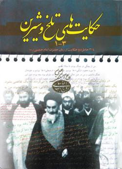 حکایت های تلخ و شیرین: 314 خاطره و حکایت از زبان حضرت امام خمینی (ره)