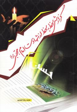 گزارش لحظه به لحظه از شهادت امام مجتبی علیه السلام