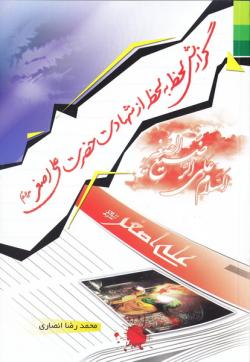 گزارش لحظه به لحظه از شهادت حضرت علی اصغر علیه السلام