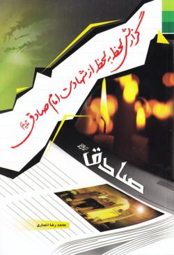 گزارش لحظه به لحظه از شهادت امام صادق علیه السلام