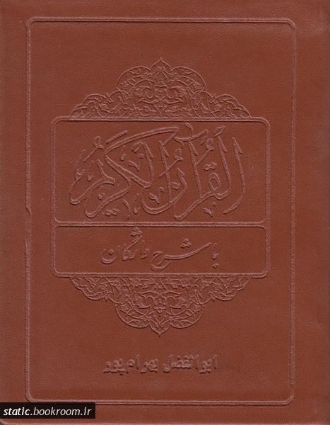 قرآن کریم همراه با شرح واژگان ابوالفضل بهرام پور