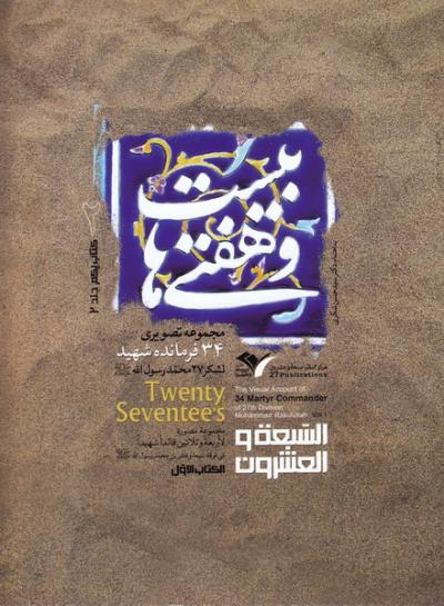 بیست و هفتی ها: سرگذشت نامه ی تصویری فرماندهان شهید لشکر 27 محمد رسول الله (ص) (دوره دو جلدی)
