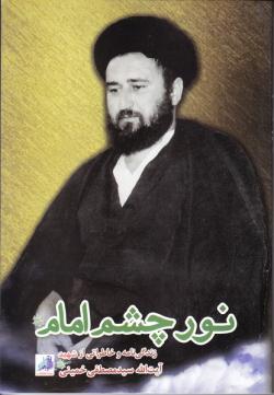 نور چشم امام: زندگی نامه و خاطراتی از شهید آیت الله سید مصطفی خمینی