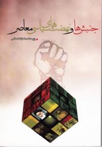 جنبش ها و نهضت های سیاسی اسلامی معاصر
