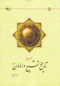 تحلیلی از تاریخ تشیع و امامان علیهم السلام