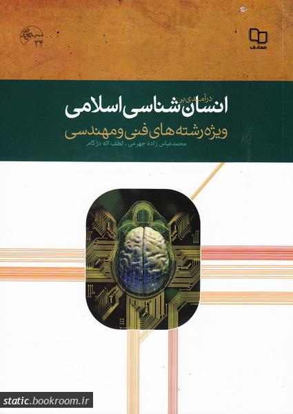 درآمدی بر انسان شناسی اسلامی (ویژه رشته های فنی و مهندسی)