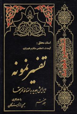 تفسیر نمونه - جلد هفتم: تفسیر و بررسی تازه ای درباره قرآن مجید با در نظر گرفتن نیاز ها، خواستها، پرسشها، مکتبها و مسائل روز