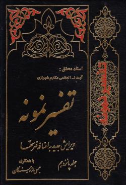تفسیر نمونه - جلد پانزدهم: تفسیر و بررسی تازه ای درباره قرآن مجید با در نظر گرفتن نیاز ها، خواستها، پرسشها، مکتبها و مسائل روز