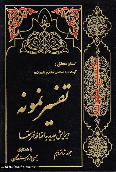 تفسیر نمونه - جلد شانزدهم: تفسیر و بررسی تازه ای درباره قرآن مجید با در نظر گرفتن نیاز ها، خواستها، پرسشها، مکتبها و مسائل روز
