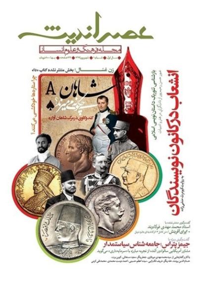 «عصر اندیشه» نشریه ای تازه در عرصه فرهنگ و علوم انسانی