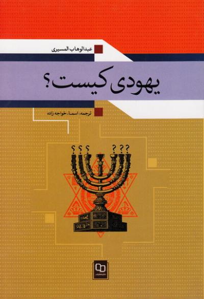 یهودی کیست؟