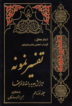 تفسیر نمونه - جلد نوزدهم: تفسیر و بررسی تازه ای درباره قرآن مجید با در نظر گرفتن نیاز ها، خواستها، پرسشها، مکتبها و مسائل روز