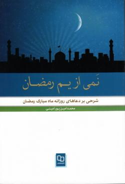 نمی از یم رمضان؛ شرحی کوتاه بر دعاهای روزانه ماه مبارک رمضان