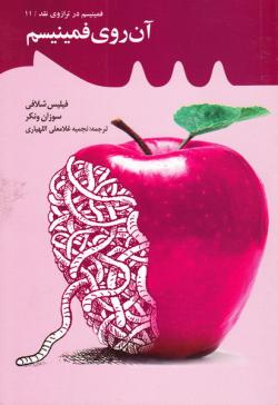 فمینیسم در ترازوی نقد - جلد یازدهم: آن روی فمینیسم