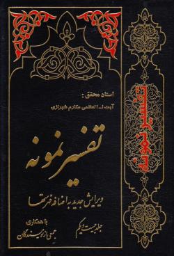 تفسیر نمونه - جلد بیست و یکم: تفسیر و بررسی تازه ای درباره قرآن مجید با در نظر گرفتن نیاز ها، خواستها، پرسشها، مکتبها و مسائل روز