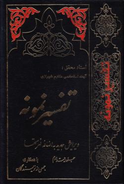 تفسیر نمونه - جلد بیست و دوم: تفسیر و بررسی تازه ای درباره قرآن مجید با در نظر گرفتن نیاز ها، خواستها، پرسشها، مکتبها و مسائل روز