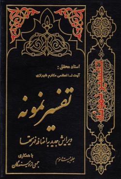 تفسیر نمونه - جلد بیست و سوم: تفسیر و بررسی تازه ای درباره قرآن مجید با در نظر گرفتن نیاز ها، خواستها، پرسشها، مکتبها و مسائل روز