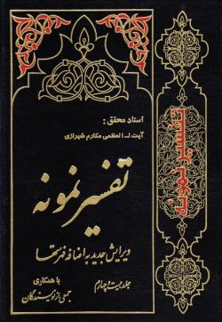 تفسیر نمونه - جلد بیست و چهارم: تفسیر و بررسی تازه ای درباره قرآن مجید با در نظر گرفتن نیاز ها، خواستها، پرسشها، مکتبها و مسائل روز
