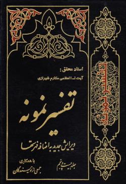 تفسیر نمونه - جلد بیست و پنجم: تفسیر و بررسی تازه ای درباره قرآن مجید با در نظر گرفتن نیاز ها، خواستها، پرسشها، مکتبها و مسائل روز