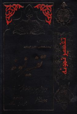تفسیر نمونه - جلد بیست و ششم: تفسیر و بررسی تازه ای درباره قرآن مجید با در نظر گرفتن نیاز ها، خواستها، پرسشها، مکتبها و مسائل روز